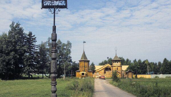 Наро-Фоминск. Архивное фото