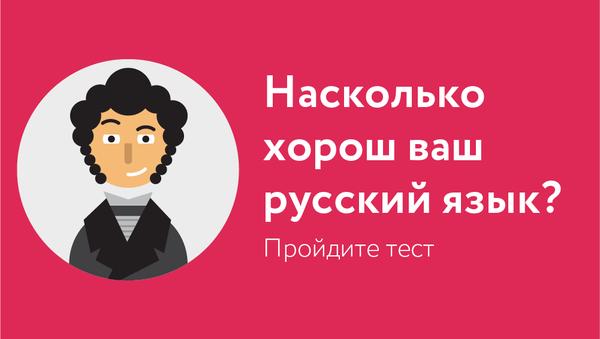 Насколько хорош ваш русский язык?