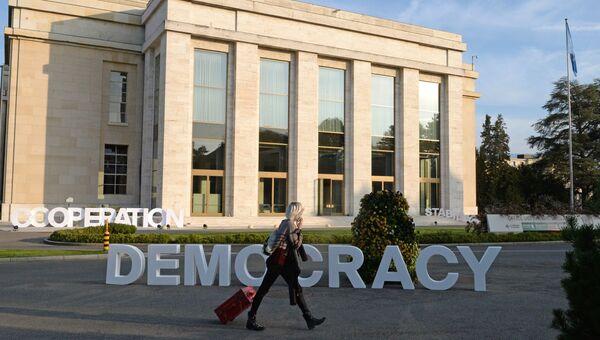 Надпись Демократия у Дворца наций в Женеве. Архивное фото