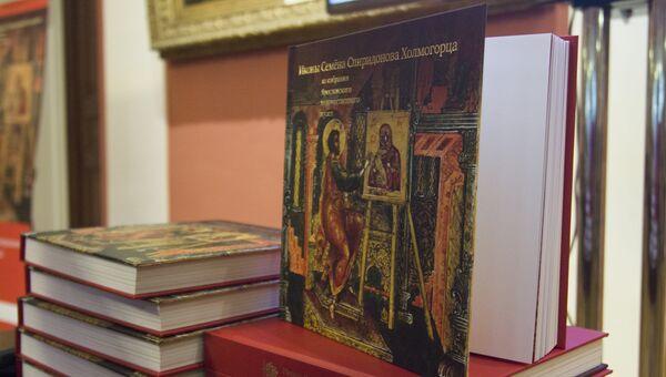 Альбом, посвященный иконописцу XVII века Семену Спиридонову Холмогорцу