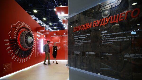 Павильон компании Ростех на выставке SPIEF Investment & Business Expo