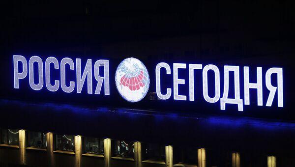 Здание МИА Россия сегодня на Зубовском бульваре в Москве