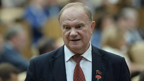 Руководитель фракции КПРФ Геннадий Зюганов. Архивное фото