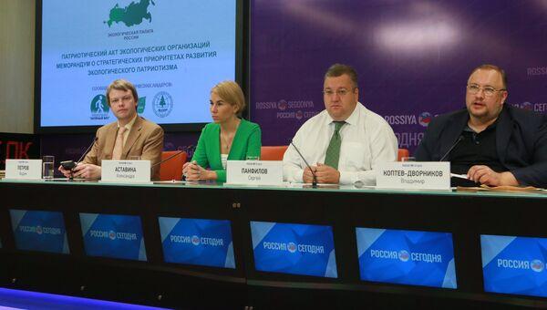 Пресс-конференция, посвященная подписанию Патриотического акта экологических организаций и Меморандума о стратегических приоритетах развития экологического патриотизма