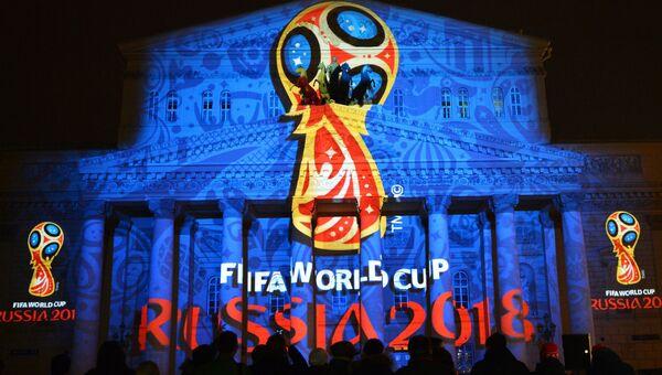 Проекция логотипа чемпионата мира 2018 по футболу на фасаде Большого театра в Москве. Архивное фото