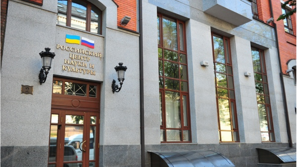 Здание Россотрудничества в Киеве