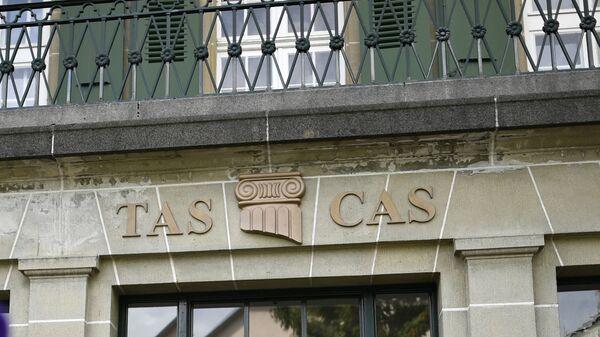 Журналисты у штаб-квартиры Спортивного арбитражного суда (CAS) в Лозанне