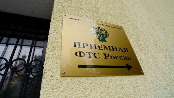 Табличка на здании Федеральной таможенной службы в Москве. Архивное фото