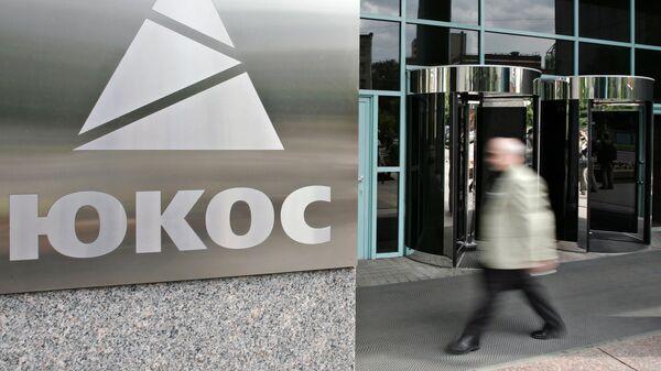 Офис нефтяной компании ЮКОС в Москве
