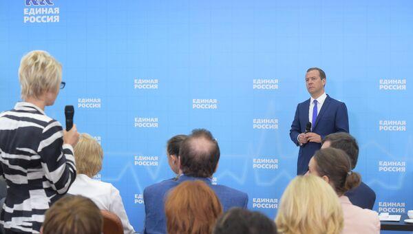 Премьер-министр РФ Дмитрий Медведев во время встречи с активом и сторонниками партии Единая Россия в Москве. 27 июля 2016