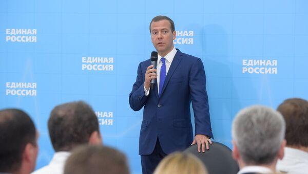 Премьер-министр РФ Д. Медведев встретился с активом партии Единая Россия в Москве