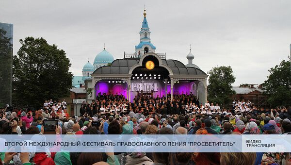 LIVE: Второй Международный фестиваль православного пения Просветитель. Закрытие