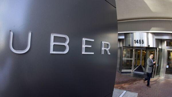 Офис компании Uber в Сан-Франциско. Архивное фото
