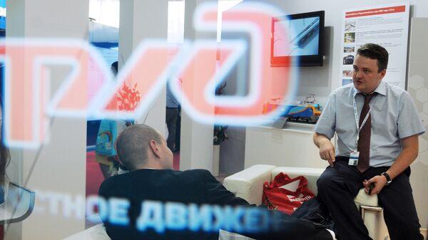Логотип ОАО РЖД