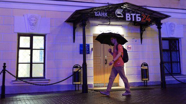 Здание банка ВТБ-24. Архивное фото