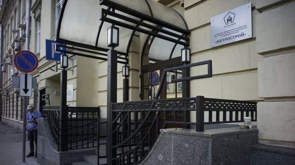 Здание главного офиса ОАО Метрострой в Санкт-Петербурге