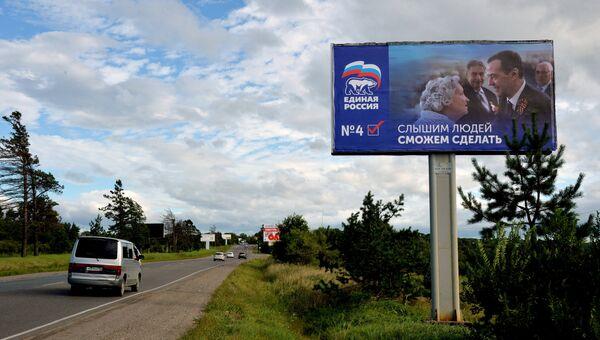 Предвыборная агитация партии Единая Россия на трассе Владивосток - Уссурийск
