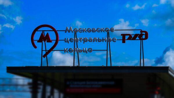 Транспортно-пересадочный узел Белокаменная Московского центрального кольца в Москве. Архивное фото