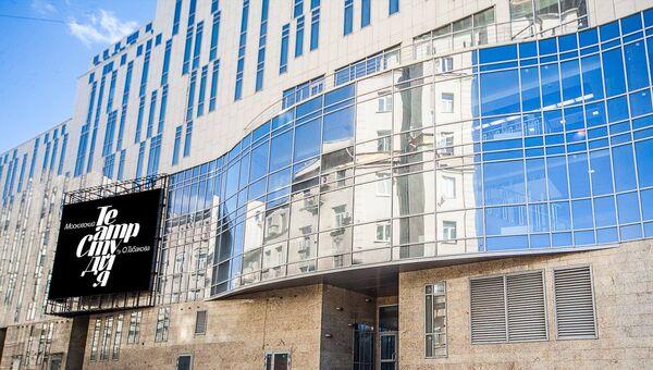 Здание театра Олега Табакова в Москве. Архивное фото