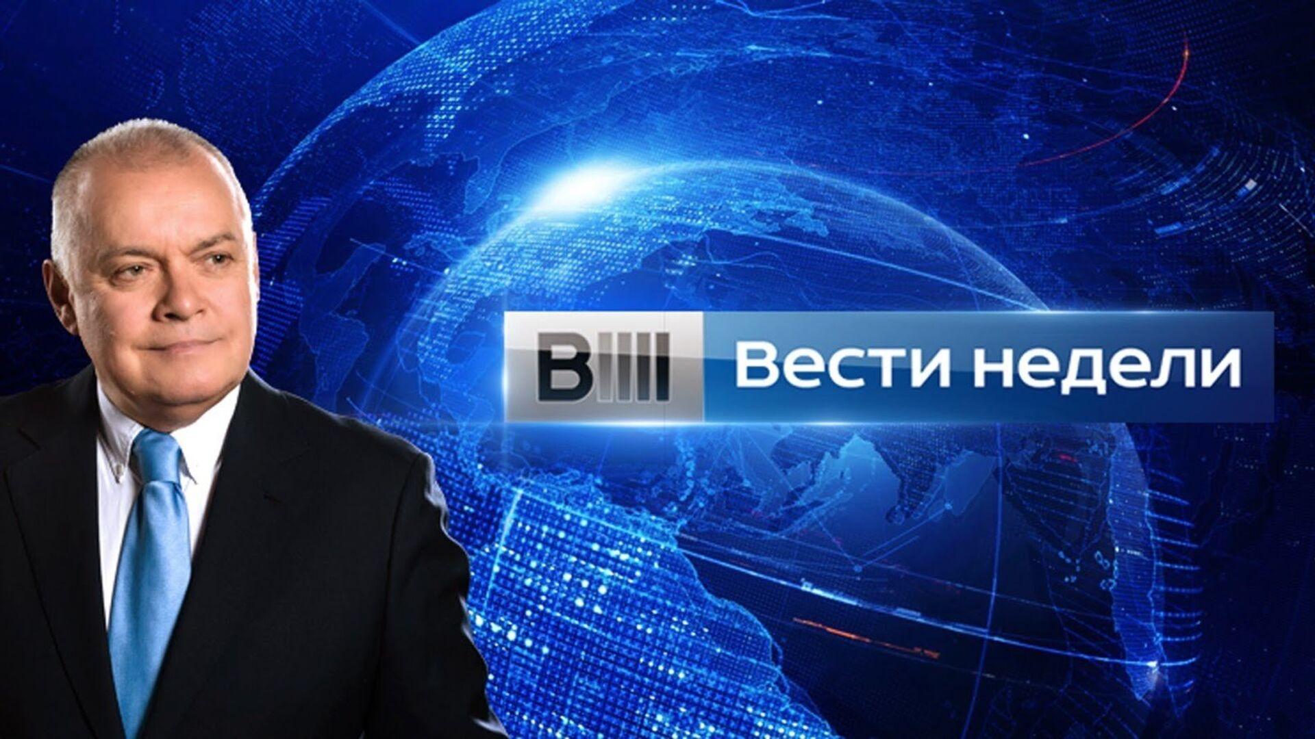 Ведущий программы Вести недели Дмитрий Киселев - РИА Новости, 1920, 16.09.2016