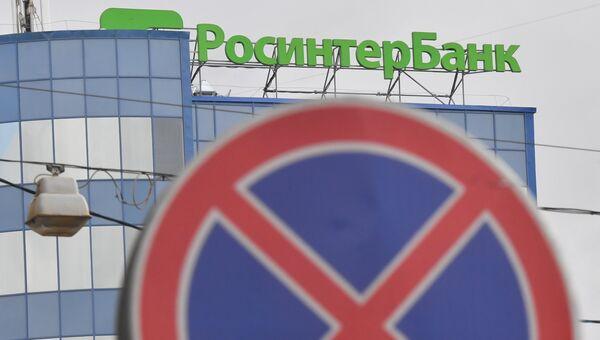Вывеска на здании АО КБ Росинтербанк в Москве