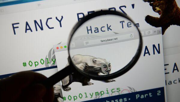 Сайт хакерской группы Fancy Bear на котором опубликована вторая часть данных, полученных после взлома базы Всемирного антидопингового агентства (ВАДА). Архивное фото
