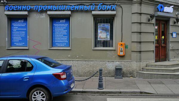 Офис Военно-промышленного банка на Пушкинской улице в Санкт-Петербурге