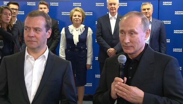 Путин и Медведев о результатах Единой России на выборах в ГД