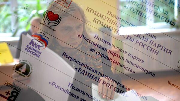 Избирательный участок в единый день голосования в Москве
