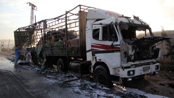 Сгоревший в результате обстрела грузовик гуманитарного конвоя ООН в городе Урум аль-Кубра недалеко от Алеппо. Архивное фото