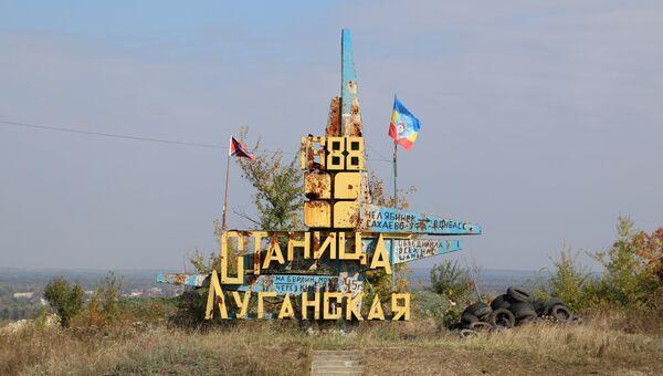 КПП Станица Луганская. Архивное фото