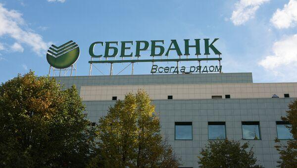 Офис Сбербанка России в Москве. Архивное фото