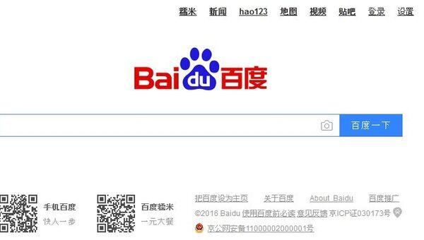 Китайский поисковый сервис Baidu. Архивное фото