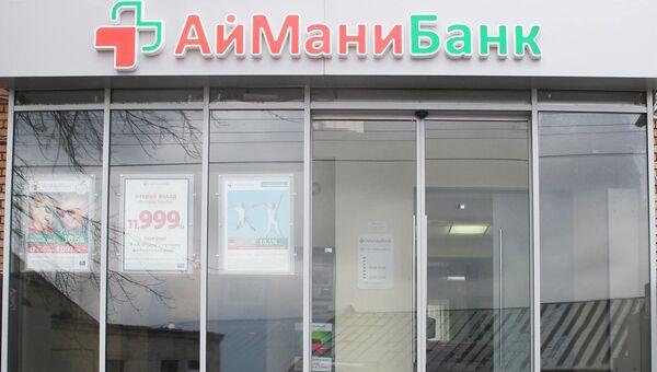 Офис банка АйМаниБанк