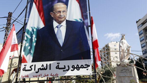 Плакат с изображением кандидата в президенты Ливана Мишеля Ауна