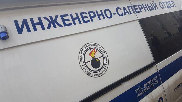 Автомобиль Инженерно-саперного отдела ГУ МВД по Москве
