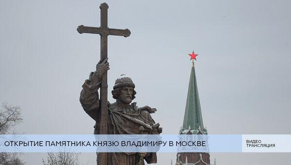 LIVE: Открытие памятника князю Владимиру в Москве (копия)