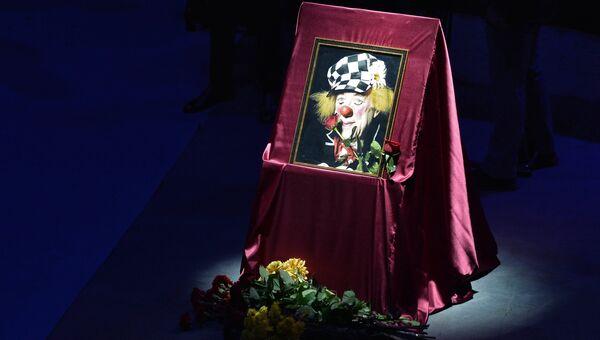 Фотография Олега Попова на церемонии прощания в Ростовском государственном цирке