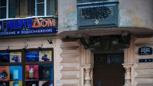 Закрашенная черной краской мемориальная доска адмиралу Александру Колчаку в Санкт-Петербурге. Архивное фото