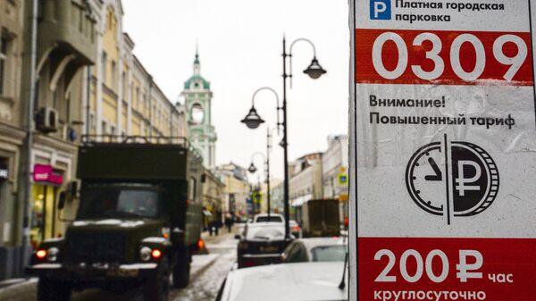 Табличка платной городской парковки на Пятницкой улице в Москве