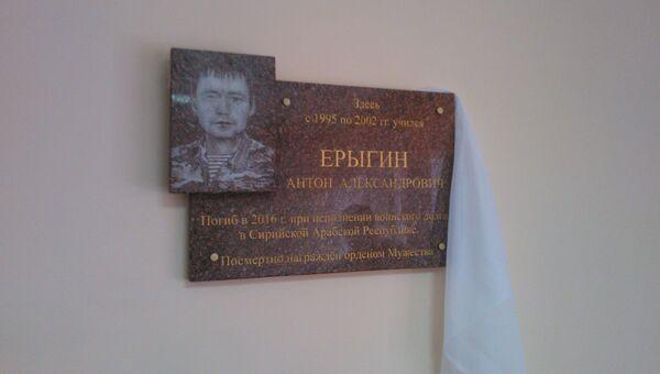 Мемориальную доску в честь погибшего в Сирии военнослужащего Ерыгина открыли в Воронеже