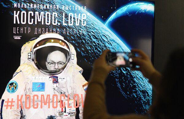 Баннер на мультимедийной выставке Космос. Love открывшейся в московском центре дизайна ARTPLAY