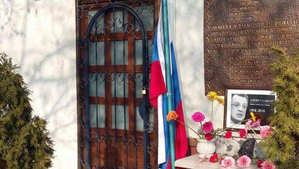 Цветы у здания посольства России в Турции. Архивное фото