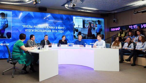 Пресс-конференция международной волонтерской программы Послы русского языка в мире в МИА Россия сегодня