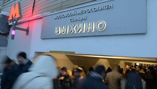 Люди возле входа на станцию Выхино в Москве