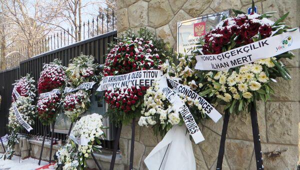 Цветы в памяти о погибшем после РФ в Турции Андрее Карлове у входа в посольство РФ в Анкаре