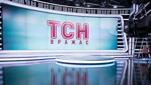 Студия украинского телеканала. Архивное фото