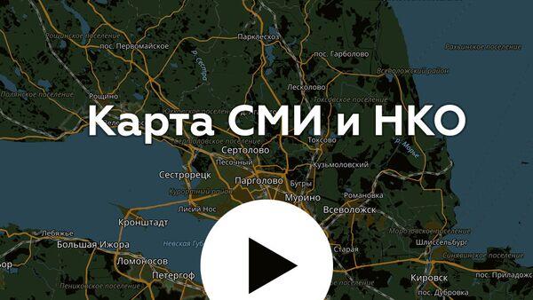 Карта СМИ и НКО