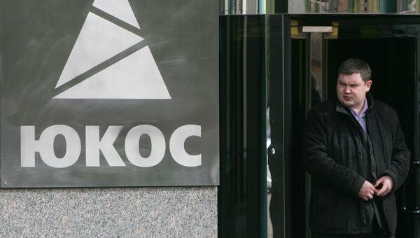 Офис нефтяной компании Юкос в Москве. Архивное фото
