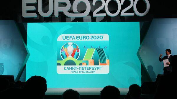 Церемония представления официальной эмблемы Санкт-Петербурга - города-организатора Евро-2020. 19 января 2017